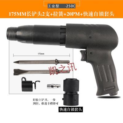 定做 凱之訊 氣動氣鏟風鏟刀氣錘風鎬氣鎬除銹機器氣鍬工具150|190|250