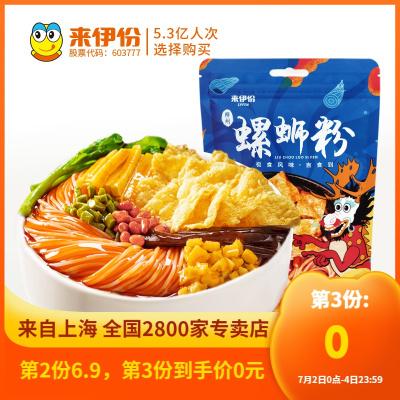 來伊份螺螄粉柳州特產螺獅粉酸辣粉300g袋速食米線螺絲粉方便面