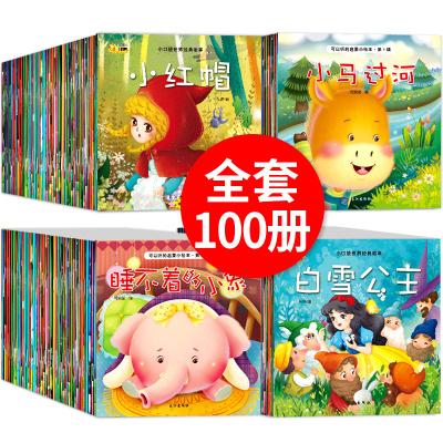 全套100冊小腳鴨情緒管理培養繪本我不隨便發脾氣0--6歲幼兒睡前故事寶寶啟蒙益智認知書籍幼兒性格好習慣閱讀親子讀物