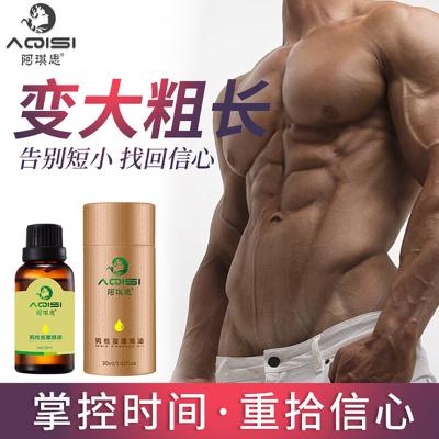 【買2送1】阿琪思(aqisi) 男性增大按摩精油30ml 男性陰莖護理液 非延時私處助勃按摩精油 外用增粗增長保養精油