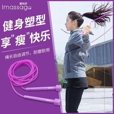 爱玛莎Imassage学生跳绳冬季运动健身跳绳中考专用比赛花样PVC跳绳3-4(含)m