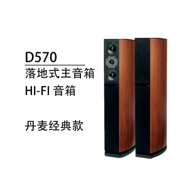 JAMO/尊寶 D570影院電視客廳落地前置主音箱家用HIFI音響