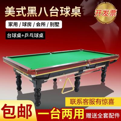 臺球桌標準型成人家用桌球臺美式黑八臺球案魅扣乒乓球臺二合一商用臺