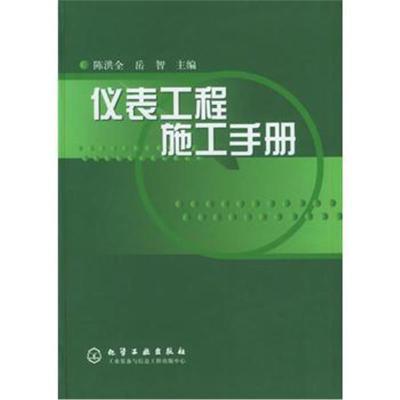 全新正版 仪表工程施工手册