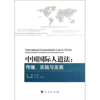 中國國際人道法:傳播、實踐與發展9787010107264人民出版社