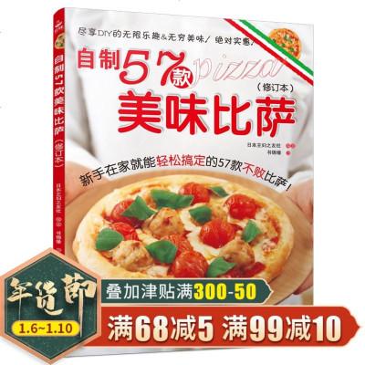 2015年 自制57款美味比薩(修訂本)披薩一本就夠 意大利面書籍 披薩 食譜 生活美食 披薩制作書 怎么樣做披薩書