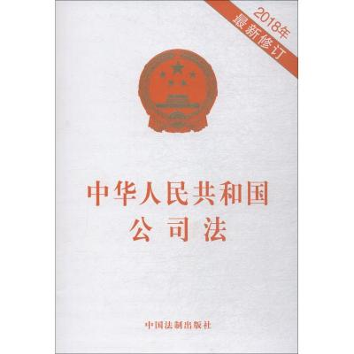 中华人民共和国公司法 2018年 最新修订 无 著 社科 文轩网