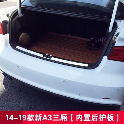 怡灵 奥迪Q5/Q3/A3/A4LA6L后备箱护板外内置后护板后槛条专用改装 14-19款A3三厢【内置后护板】