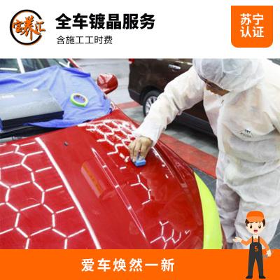 【寶養匯】全車鍍晶施工工時服務(不含主料)工時費 全車型