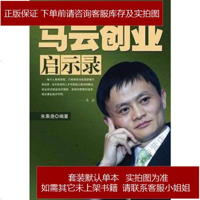 马云创业启示录 朱乘尧 人民邮电 9787115213648