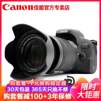 佳能(Canon) EOS 800D 數碼單反相機 18-135mm IS STM防抖單鏡頭套裝 2420萬像素 禮包版