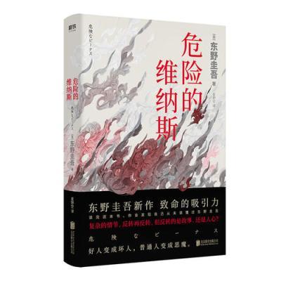 東野圭吾全新力作:危險的維納斯(反轉再反轉,但反轉的是故事,還是人心?《惡意》之后,再次揭露人性的弱點。)