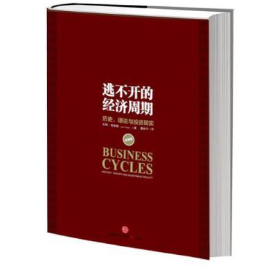逃不開的經濟周期(珍藏版)(300年的經濟周期歷史、人物、故事栩栩如生,關于經濟周期的那些事兒,讀這一本書就足夠了!)