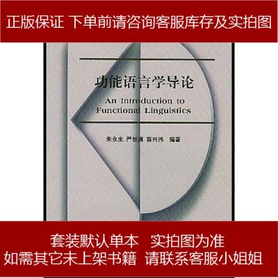 功能语言学导论 戴炜栋 上海外语教育出版社 9787810950916