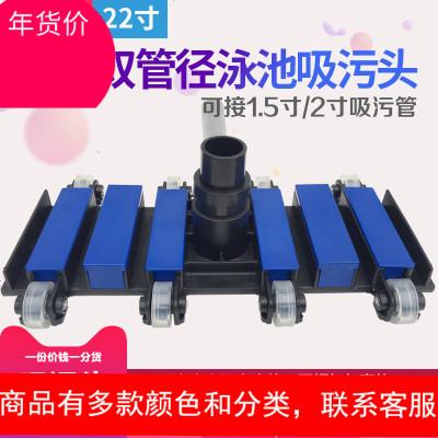 游泳池2寸管吸污頭加重藍黑吸污機吸盤吸池頭吸污盤水池清掃設備