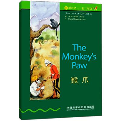 書蟲·牛津英漢雙語讀物:猴爪(1級上 適合初一、初二年級)