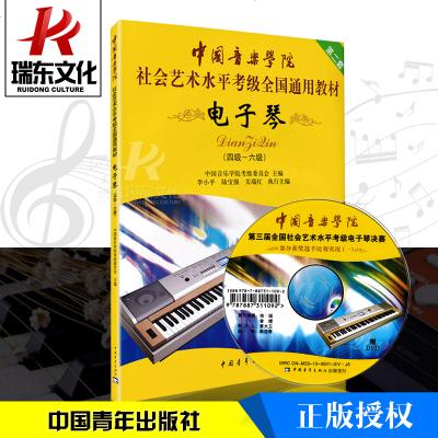 正版电子琴(第2套,4级-6级)(附DVD1张)/中国音乐学院社会艺术水平考级全国通用教材 中国青年 五线谱 经典音