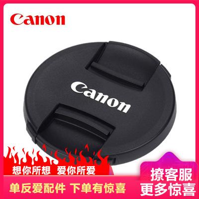 佳能(Canon)58mm原装镜头盖 E-58 II 用于单反相机EOS 800D、700D、60D、200D 750D
