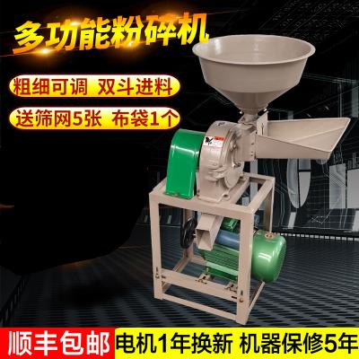 粉碎機家用小型玉米飼料萬能電動220v調料辣椒五谷雜糧磨碎打粉機