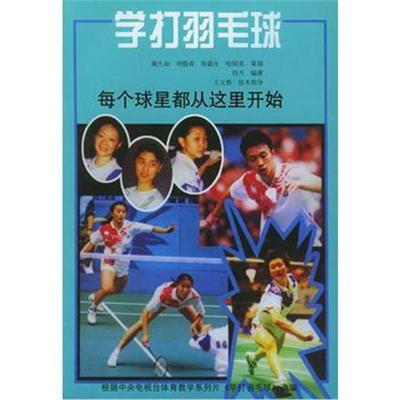 【正版】學打羽毛球9787500919117肖杰人民體育出版社