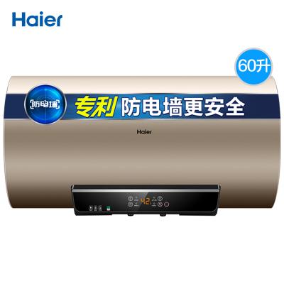 海尔电热水器EC6002-DS 60升储水式 电热水器家用速热