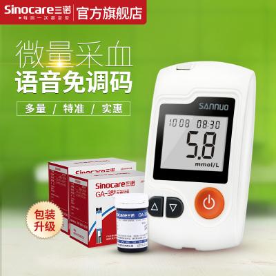 三諾(SANNUO)GA-3血糖儀套裝 單機+100支瓶裝試紙 送等量采血針