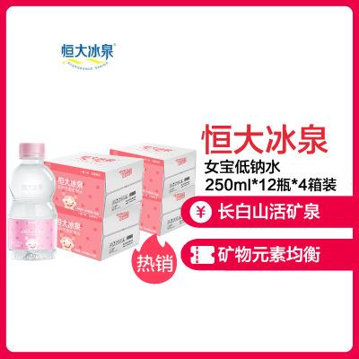 恒大冰泉 女寶低鈉水 孕嬰童專用水 整箱裝250ml*12*4箱
