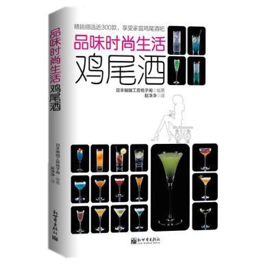 正版書籍 品味時尚生活:雞尾酒 9787510452727 新世界出版社