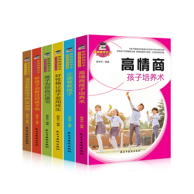 家庭教育藝術(全6冊)高情商孩子培養術+正面管教孩子+好性格受用終生+孩子為你自己讀書+聽孩子說勝過對孩子說+洛克菲勒