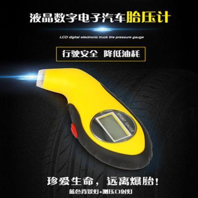 高精度胎壓表數顯胎壓監測器輪胎氣壓表儀汽車輪胎氣壓表計胎壓計 數顯測壓表