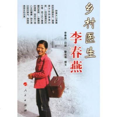 鄉村醫生李春燕李春燕口述,黎光壽撰文9787010057477