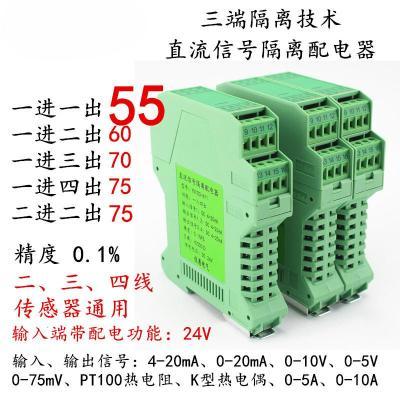 阿斯卡利直流4-20mA電壓信號隔離器變送電流轉換模塊0-10V一進二三出 黑色4-20mA轉4-20mA
