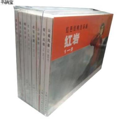 紅巖(1-8)/ 紅色經典連環畫9787532250837羅廣斌