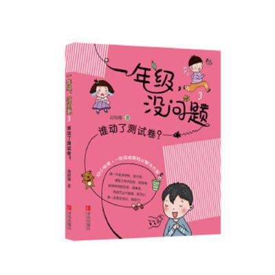 正版 商晓娜一年级没问题系列:谁动了测试卷? 青岛出版社 商晓娜 9787555282365 书籍