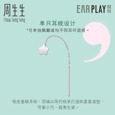 周生生白敬亭代言鉑金Ear Play 耳玩星星耳線單邊耳飾89585E