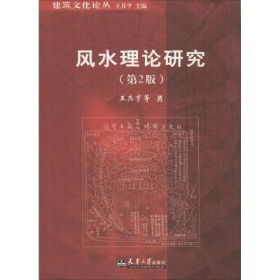 正版 风水理论研究 王其亨 等 著 天津大学出版社 9787561810088 书籍