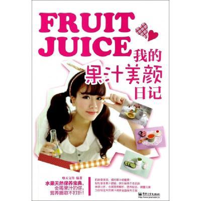 我的果汁美顏日記摩天文傳|攝影:黃琳//鄧琳9787121227943