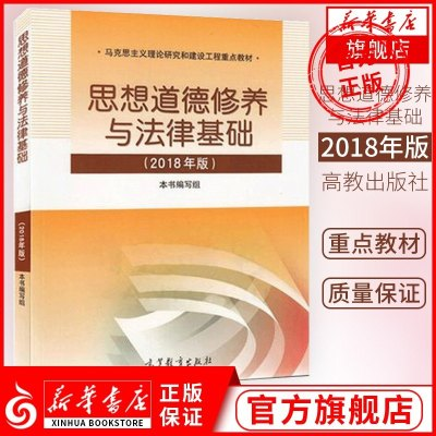 2018年新版 思想道德修養與法律基礎(2018年版)思修 兩課教材 馬克思主義理論研究和建設工程教材 高教版【新