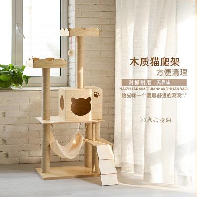 憨憨宠 宠物猫爬架 剑麻猫抓柱多层猫架 猫抓板猫树猫咪玩具猫架 M015密度平面款