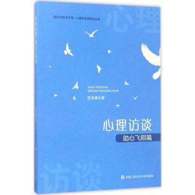心理訪談(助心飛翔篇)9787565324604中國人民**大學出版社
