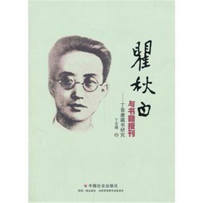 全新正版 與書籍報刊:丁景唐藏書研究