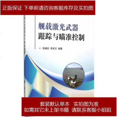 舰载激光武器跟踪与瞄准控制 田福庆 /李克玉 编著 国防工业出版社 9787118101164