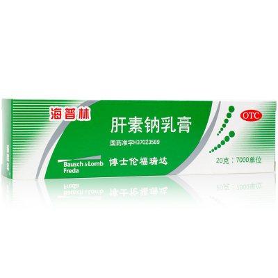 海普林 肝素钠乳膏 20g 早期冻疮 皲裂 溃疡 湿疹 静脉炎