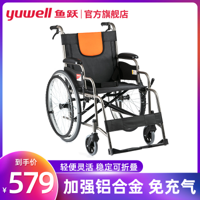 魚躍輪椅車H062鋁合金 輕便可折疊 帶手剎 普通輪椅結實耐用助行魚躍YUWELL