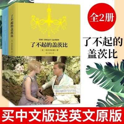 0730【买中文版送英文版】了不起的盖茨比菲茨杰拉德中英文原版巫宁坤译英汉互译对照双语英语读物世界文学名著小说 书