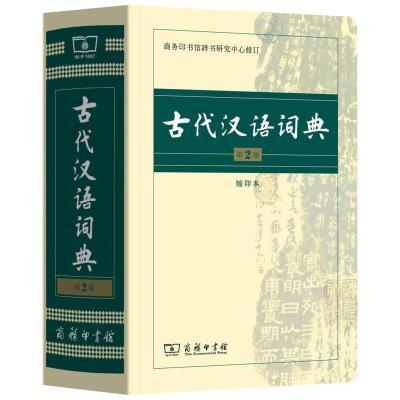 古代漢語詞典 商務印書館辭書研究中心 修訂 著 文教 文軒網