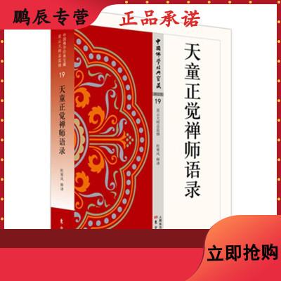 天童正觉禅师语录9787506085878