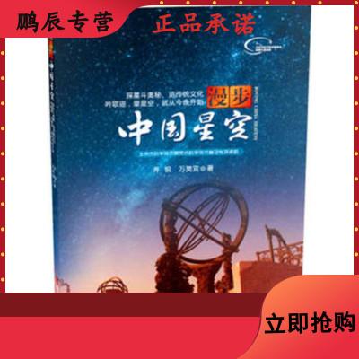 中國古代天文學:漫步中國星空 齊銳萬昊宜 9787110083512