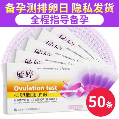 毓婷排卵試紙50條送尿杯女用精準檢測備孕懷孕測試卵泡用品高精度備孕用具排卵測試紙