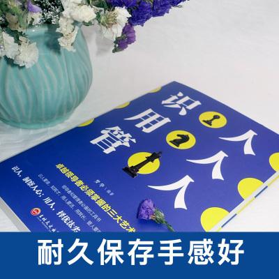 識人用人管人管理方面書籍勵志類書籍為人處事人生哲學識人看人的書籍經營管理書人際交往心理學溝通執行力領導力精裝正版書籍